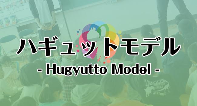 ハギュットモデル